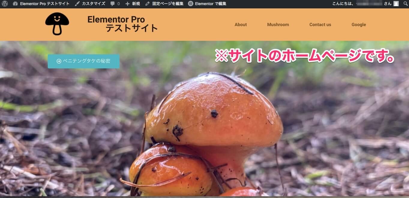 ヘッダー変更後のホームページ表示画面