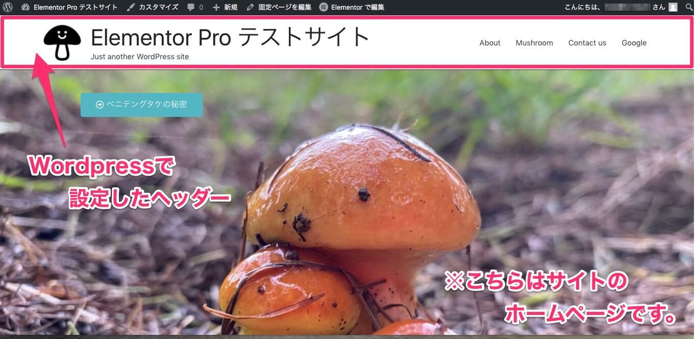 ホームページ・ヘッダーはWordPressの設定が反映されている状態