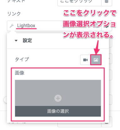 Lightboxの画像を選択した時の編集タブ
