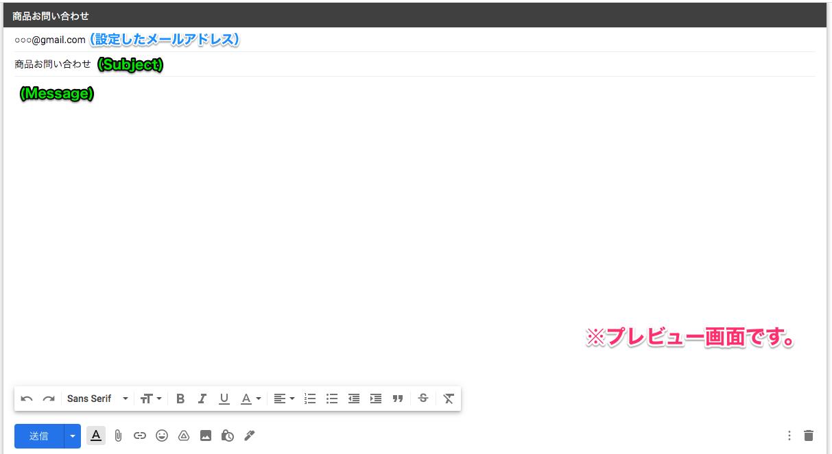 ボタンクリック後の表示画面・メールのコンタクトフォーム