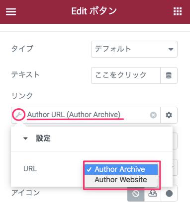 AuthorのAuthor URLの設定・オプション一覧