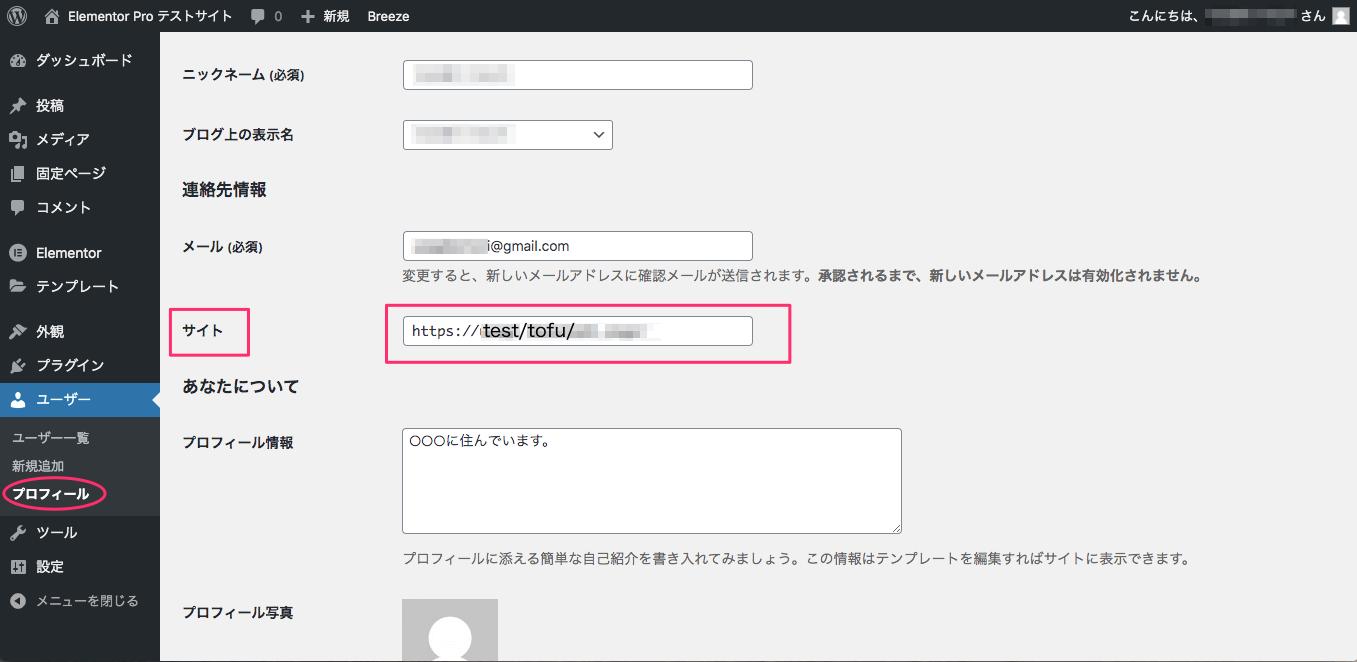 プロフィールの編集画面で登録したサイトURL