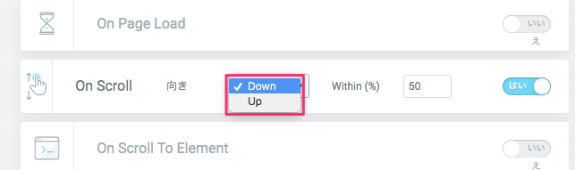 On Scroll・Down/Up