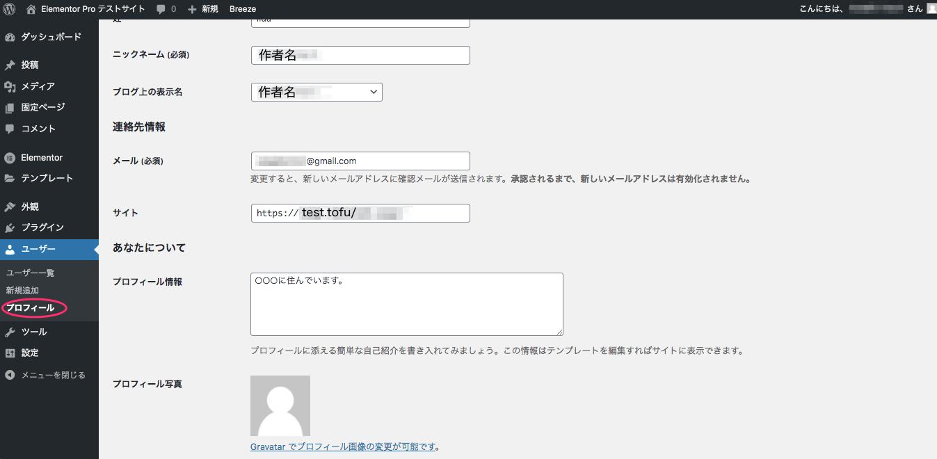 アーカイブページで表示される情報源・プロフィールの編集画面
