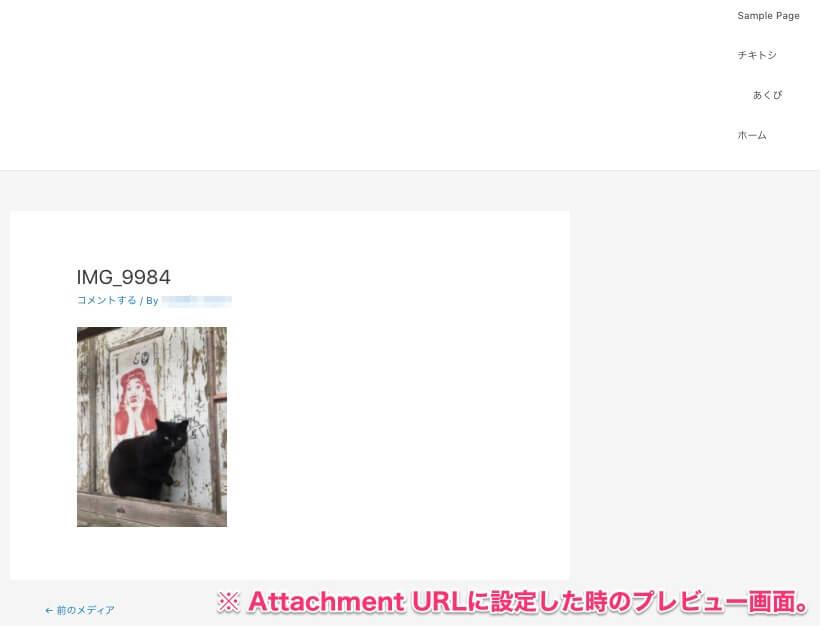 Featured Image DataのAttachment URLを設定した時の実際の表示画面