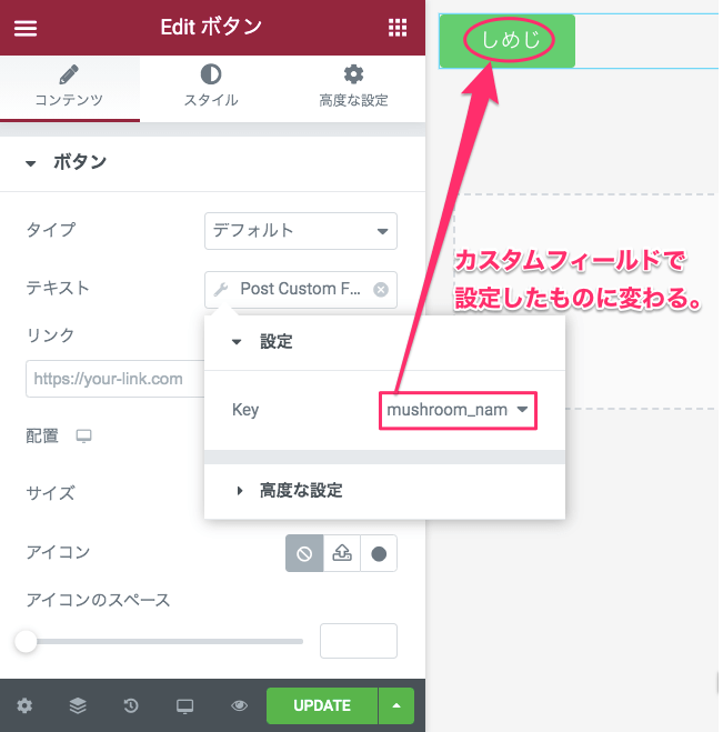 Keyを選択した後のボタンのテキスト部分の変化