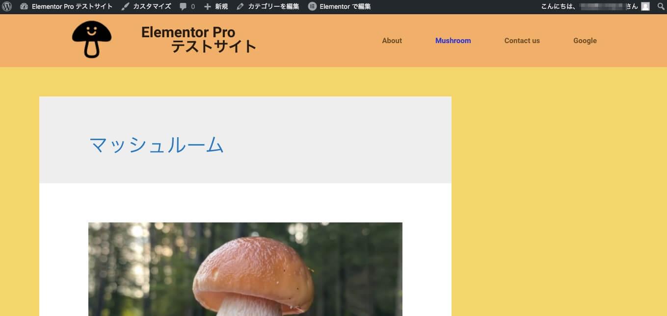 Mushroomページ