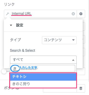 コンテンツのSearch&Select