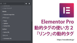 Elementor Proのリンクの動的タグの使い方
