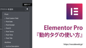 Elementor Proの動的タグの使い方