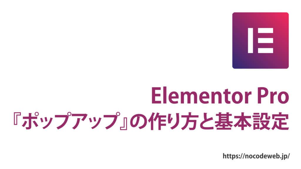 Elementor ProのPopupの使い方