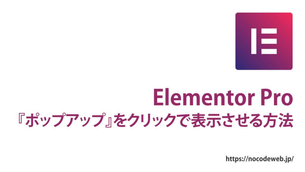 Elementor Pro、ポップアップをクリックで出す方法