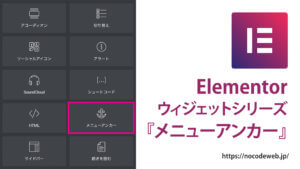 Elementorのメニューアンカーウィジェットの使い方