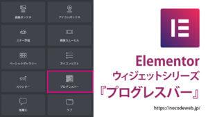 Elementorのプログレスバーウィジェットのの使い方