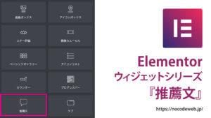Elementorの推薦文ウィジェットの使い方
