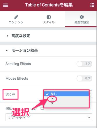 モーション効果・Stickyを『上』に変更