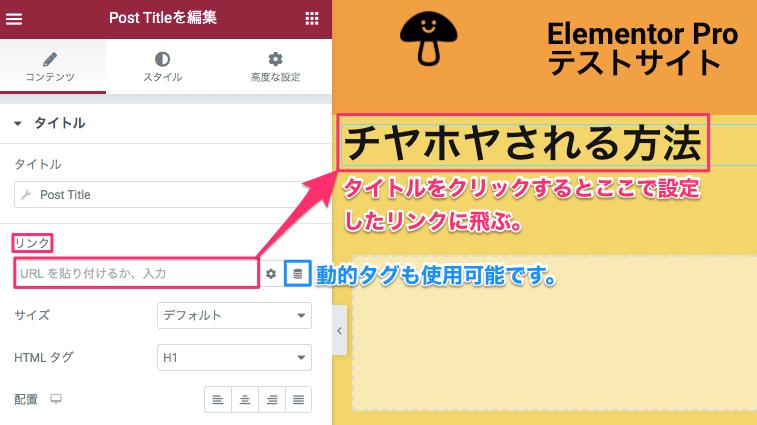 リンクの設定:タイトルをクリックすると設定したリンクに飛ぶ