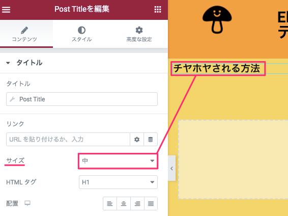 サイズを『中』に設定した時の表示画面