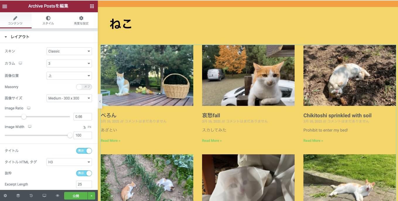 『Archive Posts』挿入後の表示画面