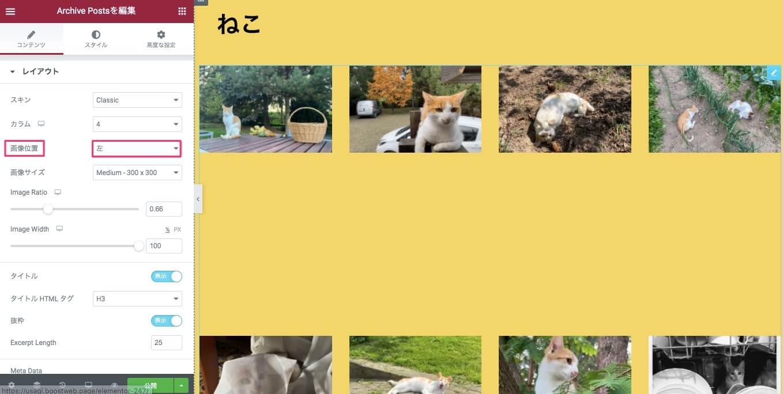 画像位置を『左』に変更した後の表示画面