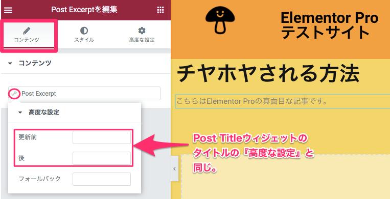Post Excerptウィジェットのコンテンツタブの高度な設定・更新前と後
