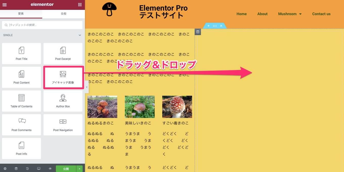 ページレイアウト参考例・アイキャッチ画像ウィジェットを挿入