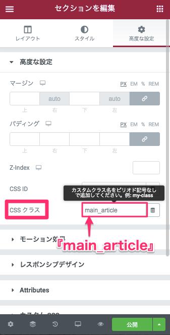 高度な設定のCSSクラス『main_article』を入力