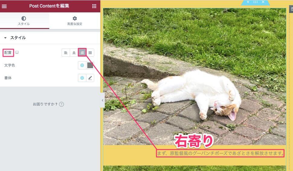 Post Contentの配置:右寄りに設定した時の表示画面