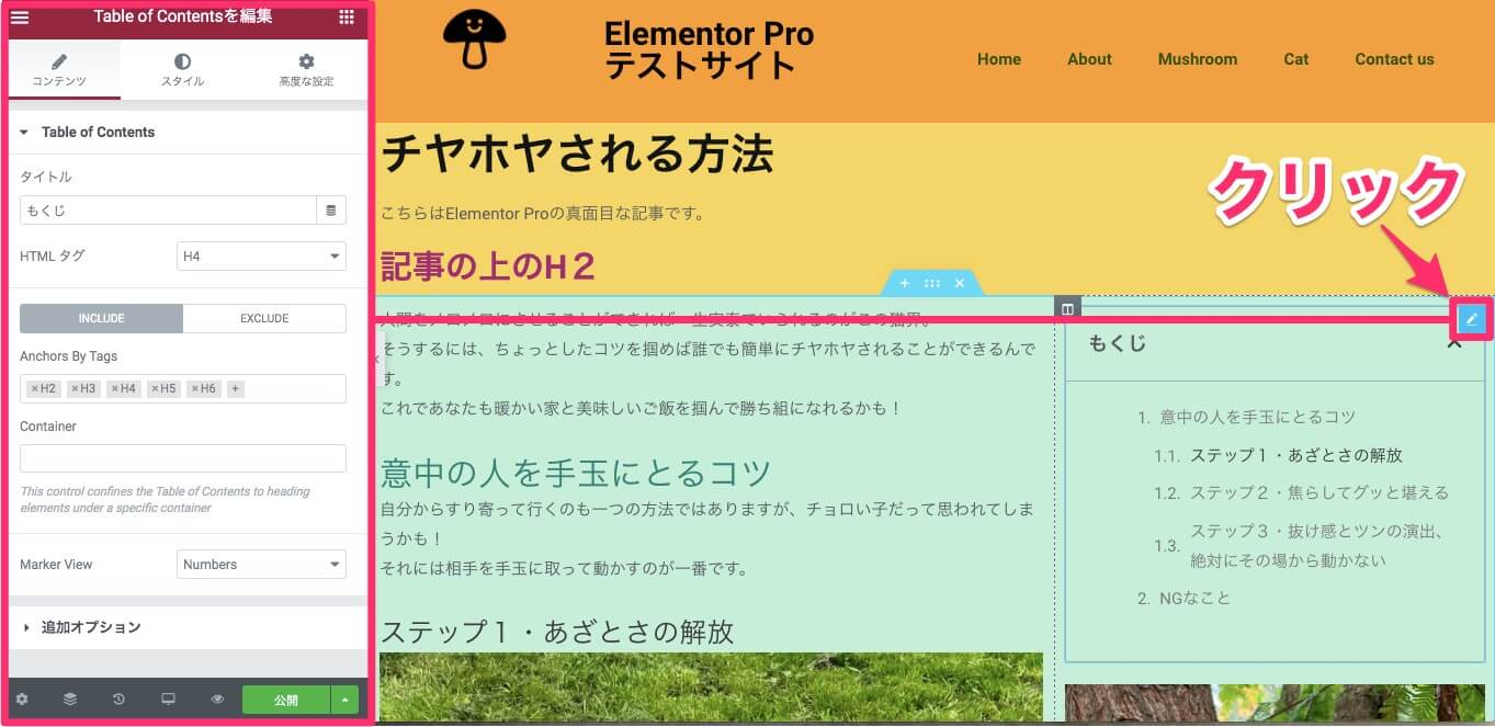 Table of Contentsの右上のペンマークをクリック