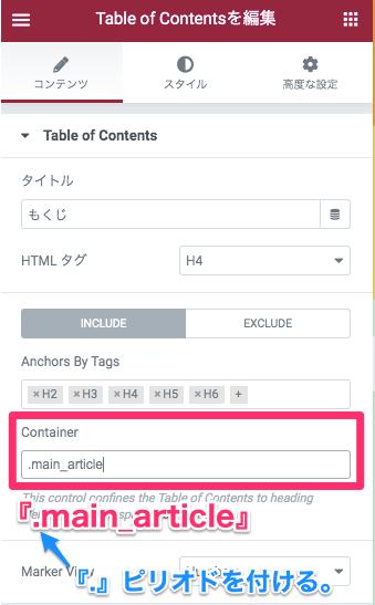 ContainerにCSSクラス、ピリオドをつけて入力(.main_article)