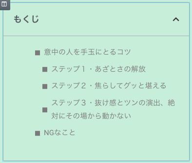 アイコンを■にした時のTable of Contentsの表示画面