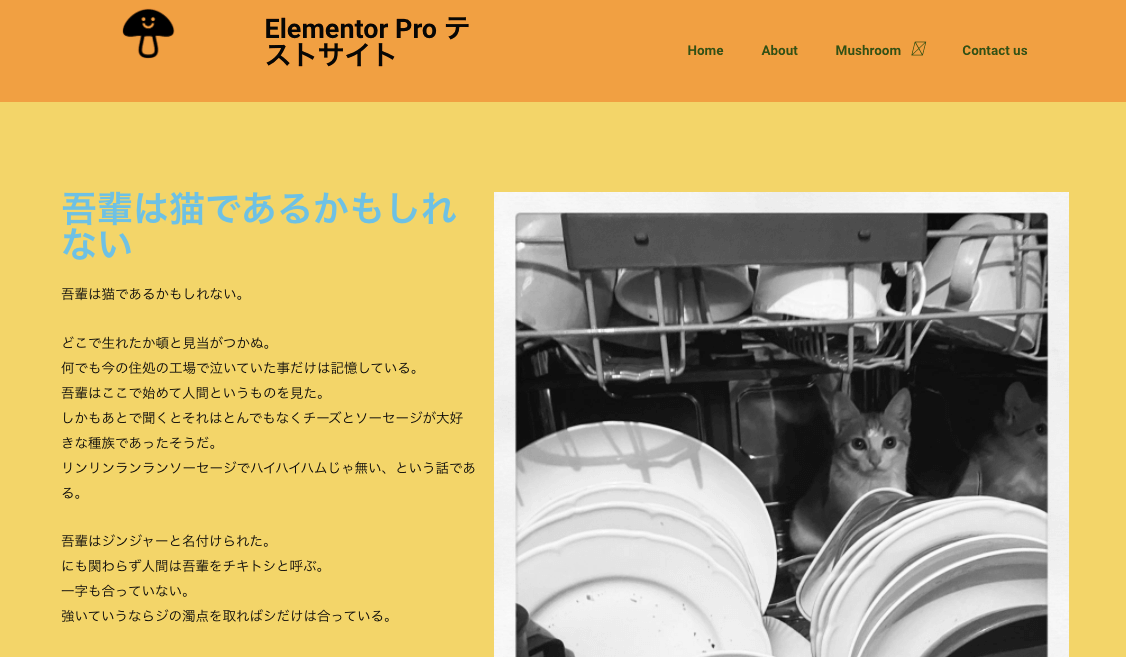 『吾輩は猫であるかもしれない』の投稿の実際サイトでの表示画面