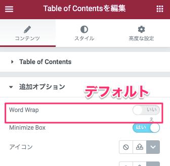 Word Wrapについて