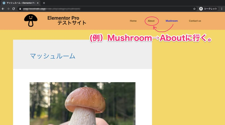 MushroomページからAboutページへ