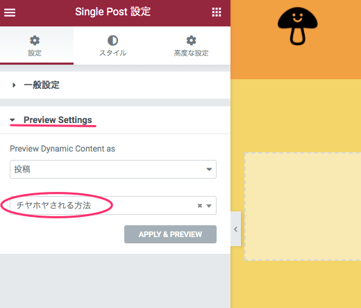 Preview SettingsでPreviewする記事の選択