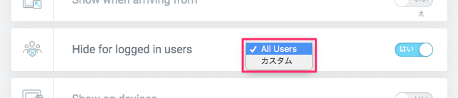Hide for logged in usersの選択オプション:All userss/カスタム