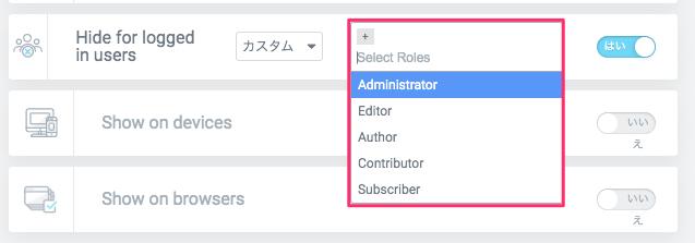 カスタムの選択オプション一覧:Adominstrator/Editor/Author/Contributor/Subscriber