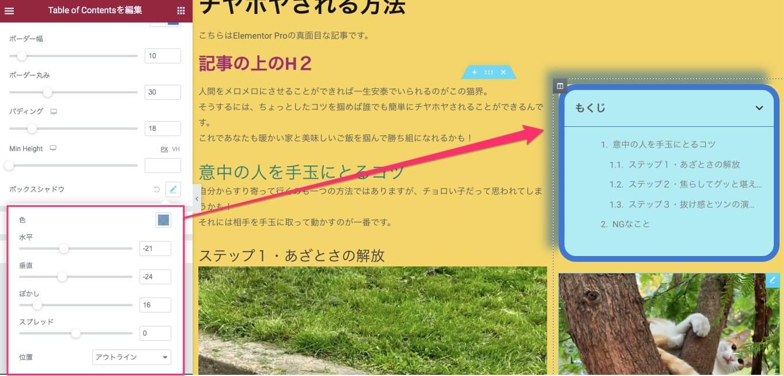 ボックスシャドウ変更後の表示画面