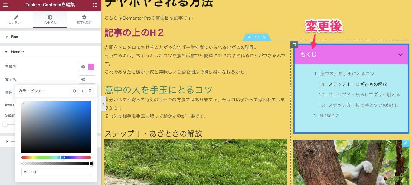 文字色変更後の表j画面