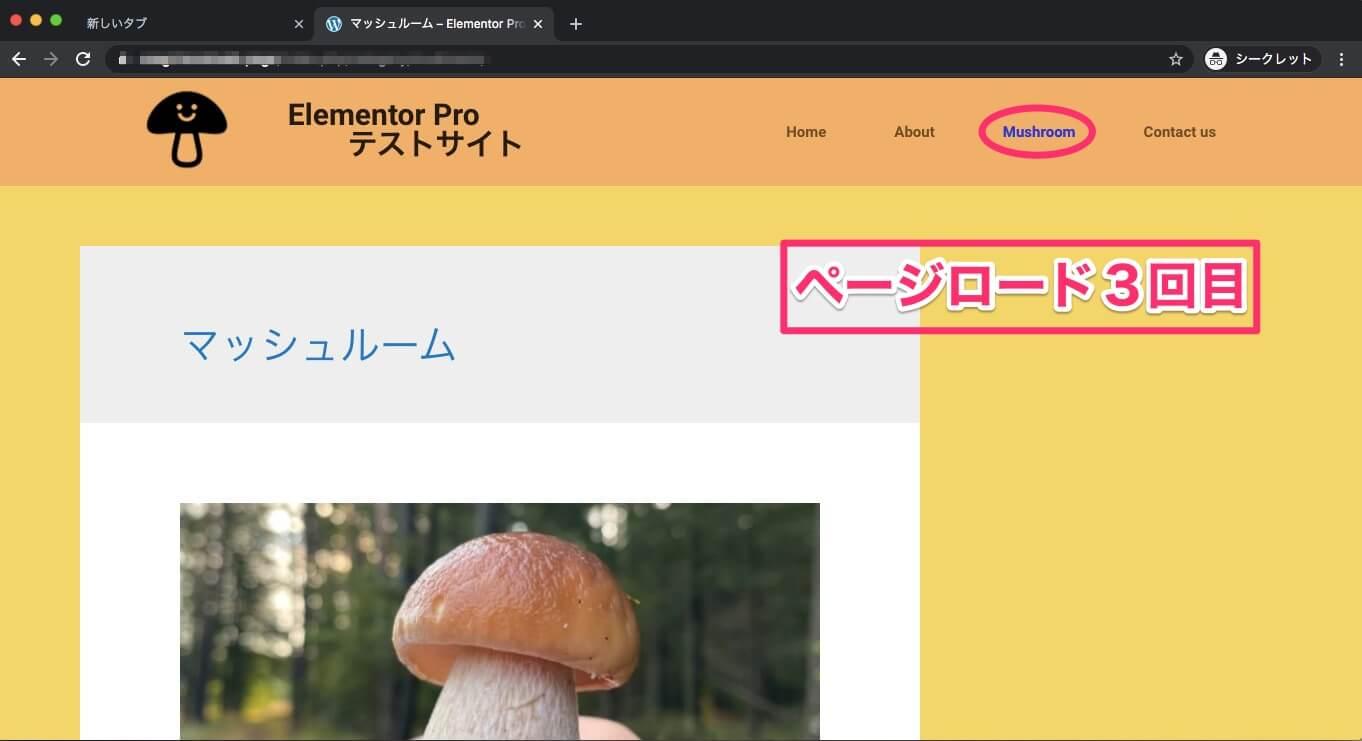 ページロード3回目の表示画面(Mushroomページ)