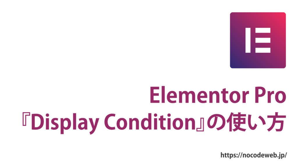 Elementor ProのDisplay Conditionの使い方