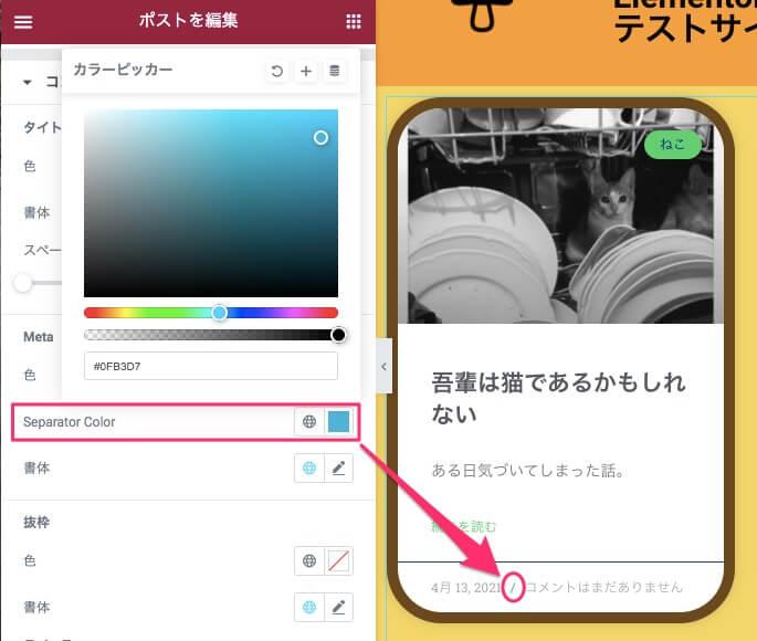 Meta・ Separator Color