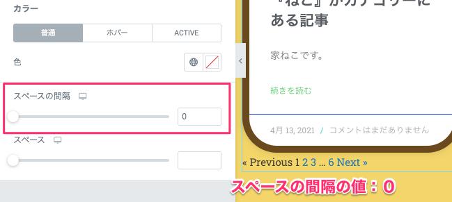 スペースの間隔の値を0にした時の表示画面