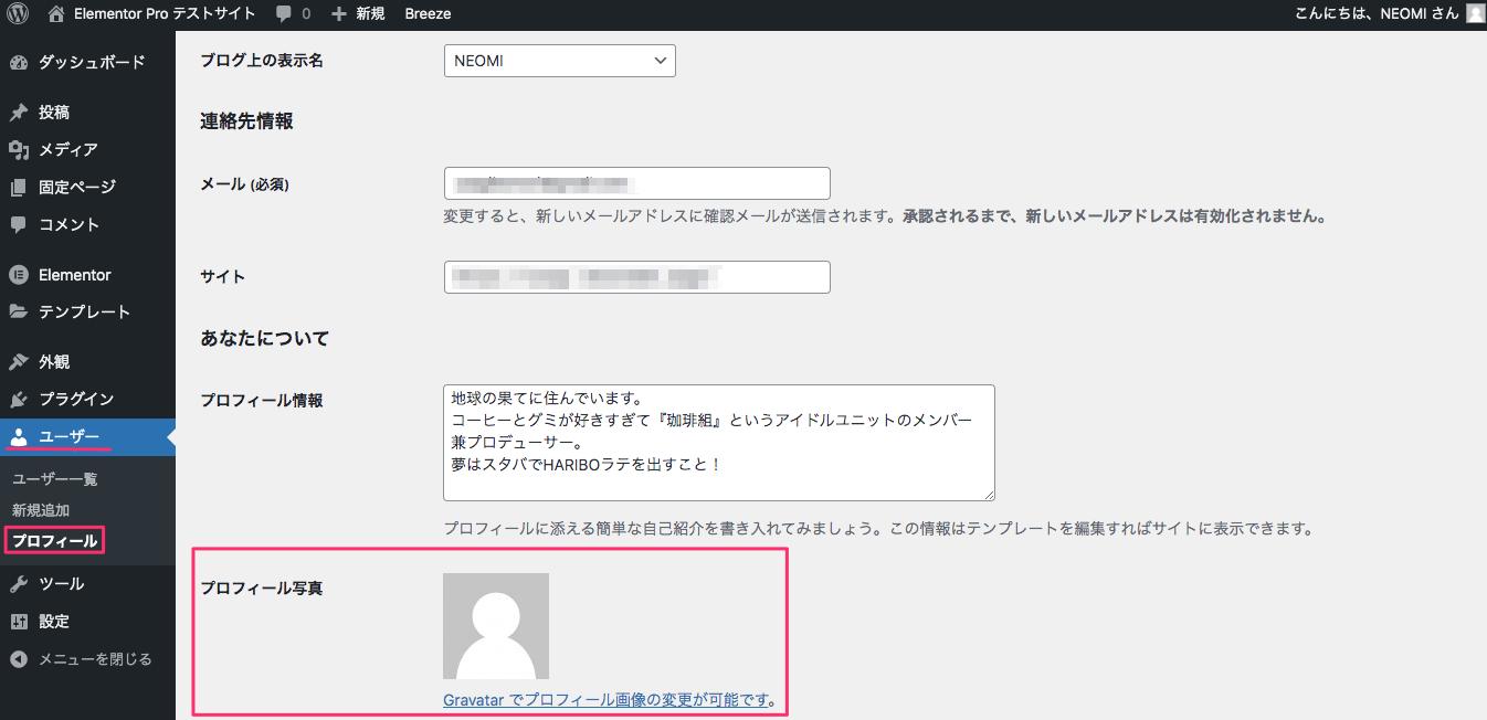 『ユーザー』の『プロフィール』画面