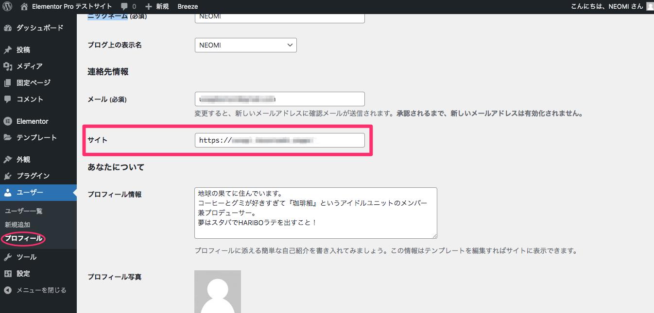 『Website』で設定したリンクはどこから反映されているのか