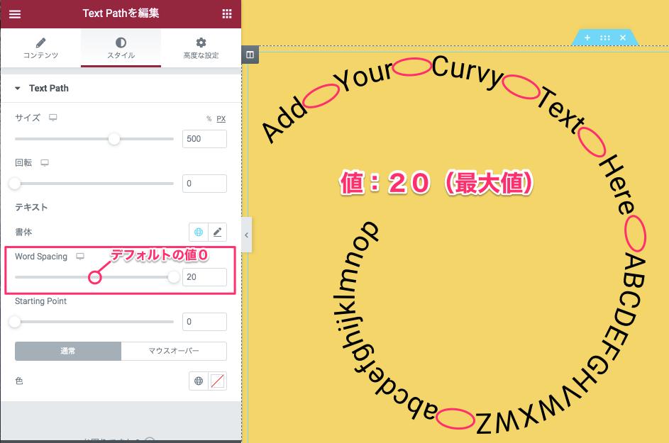Word Spacingの説明・値を最大値にした時の表示画面