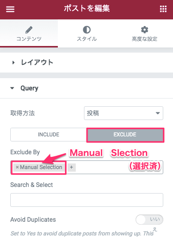 Manual Selectionの説明