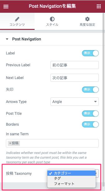 In same Termで設定できるオプション3つ・カテゴリー/タグ/フォーマット