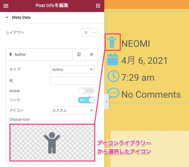 アイコン変更後の表示画面