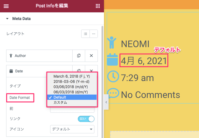 『Date Format』の説明